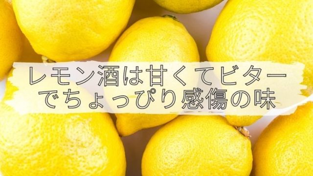 lemon alcohol