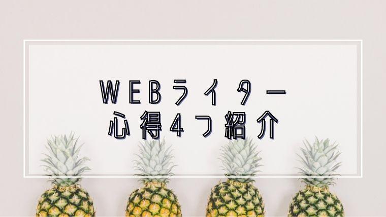 WEBライターで大切なこと